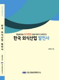 한국 외식산업 발전사(외식산업 시리즈 2)