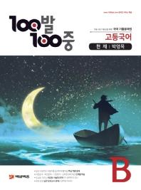 고등 국어 B 기출문제집(천재 박영목)(2019)(100발 100중)