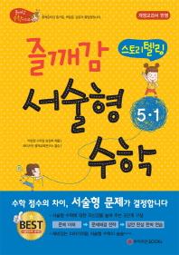 초등 서술형 수학 5-1(2017)(즐깨감 스토리텔링)(개정판)(즐깨감 수학 시리즈)