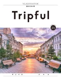 Tripful: 트립풀 블라디보스톡