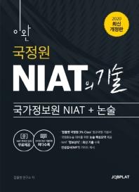 국가정보원 NIAT의 기술(2020)(이완)(개정판)