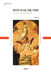 예수와 하나님 아들 기독론(한국 신약학 시리즈 1)