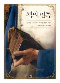 책의 민족(양장본 HardCover)