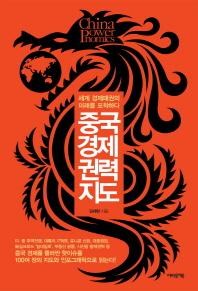 중국경제권력지도