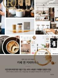 카페 앤 커피하우스