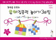 유아집중력 높이기 30일 1단계(3-4세)(최정금소장의)(우리아이 30일 시리즈 워크북)