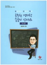 공무원 경제학 손글씨 강의노트: 미시편(2판)(공무원 경제학 완성 시리즈)