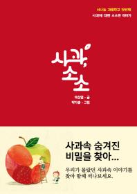 사과소소(너나농 과일학교 1)(양장본 HardCover)