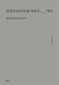 김경일 신부의 삶 이야기: 약속