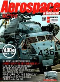 월간 항공(2018년 9월호)