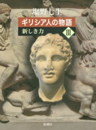[보유]ギリシア人の物語 3
