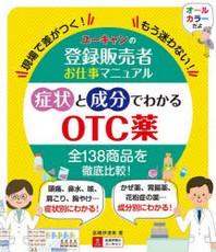 ユ-キャンの登錄販賣者お仕事マニュアル症狀と成分でわかるOTC藥 現場で差がつく!もう迷わない!