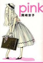 [해외]PINK 新裝版