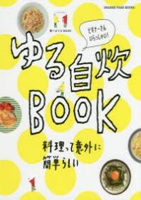 [해외]ゆる自炊BOOK 料理って意外に簡單らしい ビギナ-さんいらっしゃい!
