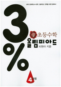 초등수학 3% 올림피아드 4과정