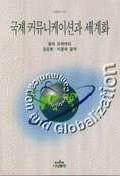 국제커뮤니케이션과 세계화(나남신서 641)