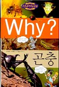 Why 곤충(초등과학학습만화 8)(양장본 HardCover)