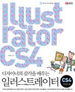 일러스트레이터 CS4 가이드북