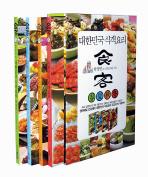 대한민국 식객요리세트