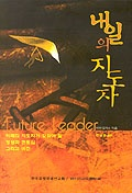 내일의 지도자 ▼/죠이선교회[1-110021]