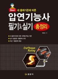 압연기능사 필기&실기 총정리(2020)(Best)