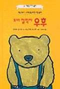 꼬마 철학자 우후(난 책읽기가 좋아 2단계 21)