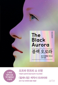 블랙 오로라(The Black Aurora)