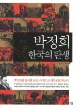 박정희 한국의 탄생