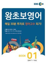 왕초보 영어 Book. 1(EBS)