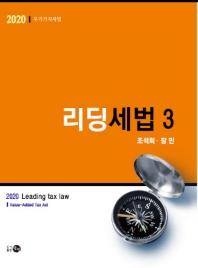 리딩세법. 3: 부가가치세법(2020)(6판)