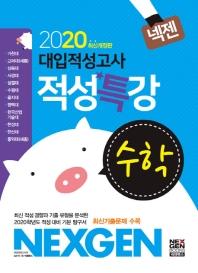 대입적성고사 수학 적성특강(2019)(넥젠)(개정판)