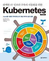 Kubernetes(쿠버네티스)(완벽한 IT 인프라 구축의 자동화를 위한)