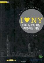 아이러브뉴욕:진짜 뉴요커처럼 여행하는 비밀(아이러브시리즈 1)