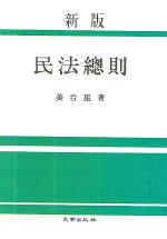 민법총칙(신판)