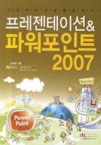 프레젠테이션 & 파워포인트 2007