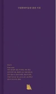 국립현대미술관 출판 지침(반양장)