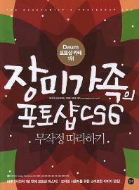 장미가족의 포토샵 CS6