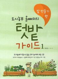 텃밭 가이드. 1: 밭 만들기(도시농부 올빼미의)