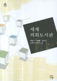 세계 의회도서관(논형학술 28)(반양장)