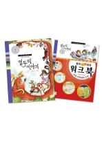 열두 띠 이야기(놀이논술Workbook1권포함)(아이키움 옛이야기)(양장본 HardCover)