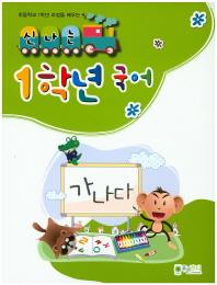 신나는 1학년 국어(초등학교 1학년 과정을 배우는)