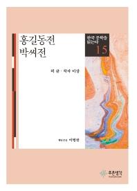 홍길동전 박씨전(한국 문학을 읽는다 15)