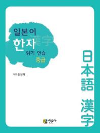 일본어 한자 읽기 연습(중급)(개정판)