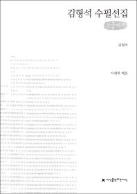 김형석 수필선집(큰글씨책)