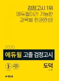 도덕 고졸 검정고시(2020)
