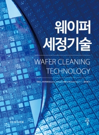 웨이퍼 세정기술(WAFER CLEANING TECHNOLOGY)
