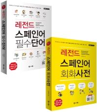 스페인어 필수단어+회화사전(레전드)(레전드 시리즈)(전2권)