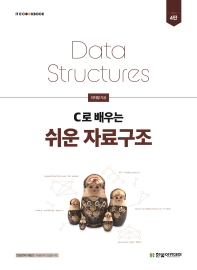 C로 배우는 쉬운 자료구조(4판)(IT@COOKBOOK)