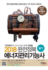 에너지관리기능사 필기(2018)(완전정복)(8판)(반양장)