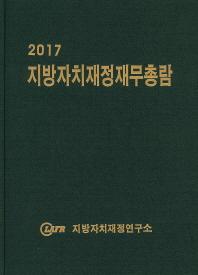 지방자치재정재무총람(2017)(양장본 HardCover)